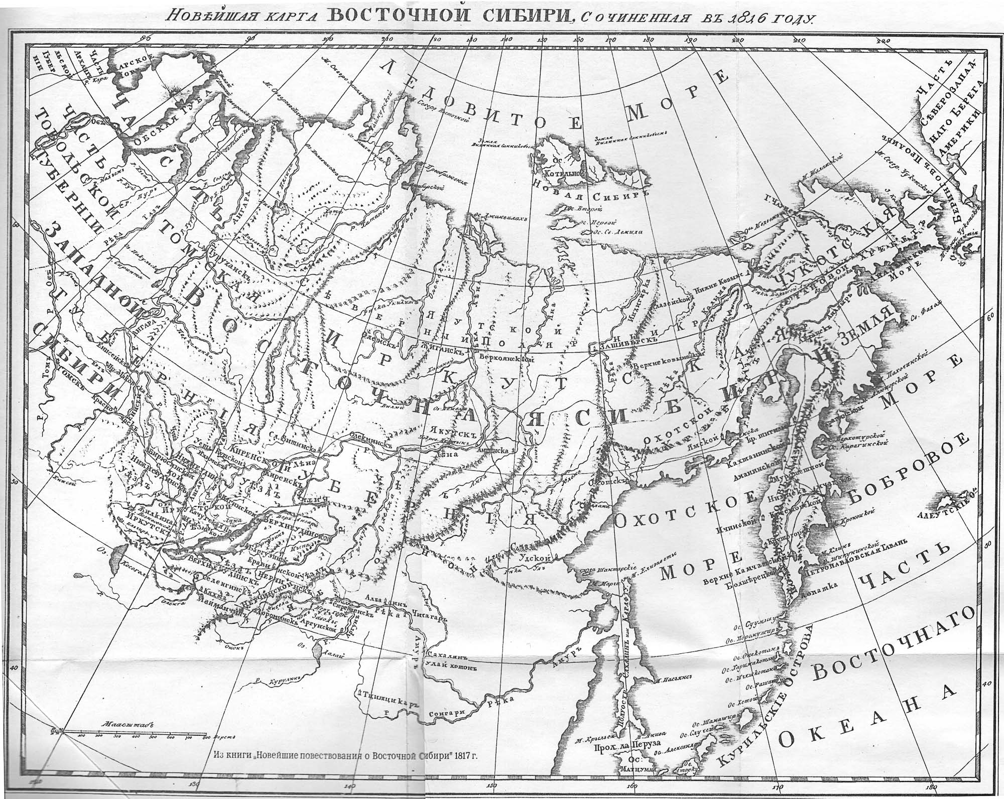 Old map of Siberia with the Far East 1816