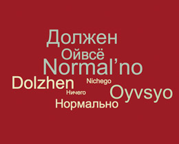 Russian words representing everyday life in Russia